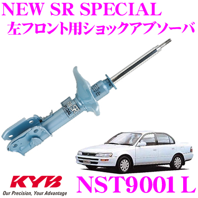 KYB カヤバ ショックアブソーバー NST9001Lトヨタ カローラ (100系) 用NEW SR SPECIAL(ニューSRスペシャル)左フロント用1本