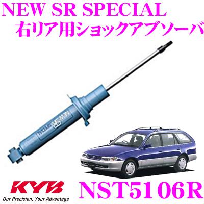 KYB カヤバ ショックアブソーバー NST5106R トヨタ カローラ (100系 110系) 用 NEW SR SPECIAL(ニューSRスペシャル)右リア用1本