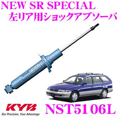 KYB カヤバ ショックアブソーバー NST5106Lトヨタ カローラ (100系 110系) 用NEW SR SPECIAL(ニューSRスペシャル)左リア用1本