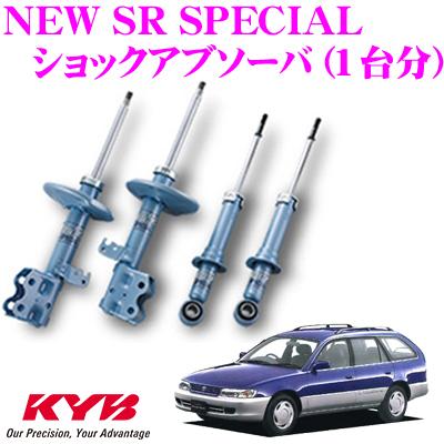KYB カヤバ ショックアブソーバー トヨタ カローラ (100系 110系)用NEW SR SPECIAL(ニューSRスペシャル)1台分セット【NST5153R&NST5153L&NST5106R&NST5106L】