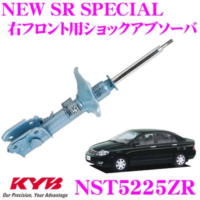 KYB カヤバ ショックアブソーバー NST5225ZRトヨタ カローラ (120系) 用NEW SR SPECIAL(ニューSRスペシャル)右フロント用1本