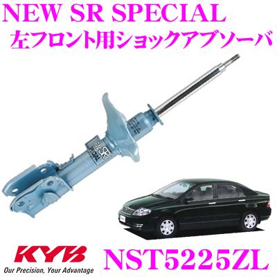 KYB カヤバ ショックアブソーバー NST5225ZLトヨタ カローラ (120系) 用NEW SR SPECIAL(ニューSRスペシャル)左フロント用1本