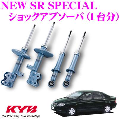 KYB カヤバ ショックアブソーバー トヨタ カローラ (120系)用NEW SR SPECIAL(ニューSRスペシャル)1台分セット【NST5225ZR&NST5225ZL&NSF9126Z】