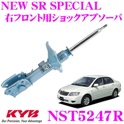 KYB カヤバ ショックアブソーバー NST5247Rトヨタ カローラ (120系) 用NEW SR SPECIAL(ニューSRスペシャル)右フロント用1本