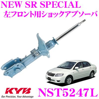 KYB カヤバ ショックアブソーバー NST5247L トヨタ カローラ (120系) 用 NEW SR SPECIAL(ニューSRスペシャル)左フロント用1本