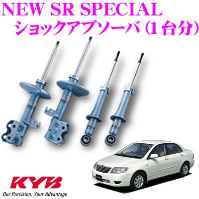 KYB カヤバ ショックアブソーバー トヨタ カローラ (120系)用 NEW SR SPECIAL(ニューSRスペシャル)1台分セット 【NST5247R&NST5247L&NSF9125Z】