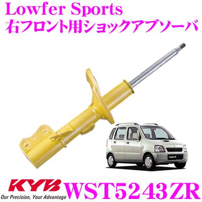KYB カヤバ ショックアブソーバー WST5243ZRスズキ ワゴンR (MC22S) 用Lowfer Sports(ローファースポーツ) 右フロント用1本
