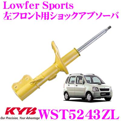 KYB カヤバ ショックアブソーバー WST5243ZLスズキ ワゴンR (MC22S) 用Lowfer Sports(ローファースポーツ) 左フロント用1本