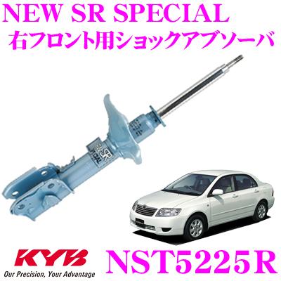 KYB カヤバ ショックアブソーバー NST5225Rトヨタ カローラ (120系) 用NEW SR SPECIAL(ニューSRスペシャル)右フロント用1本