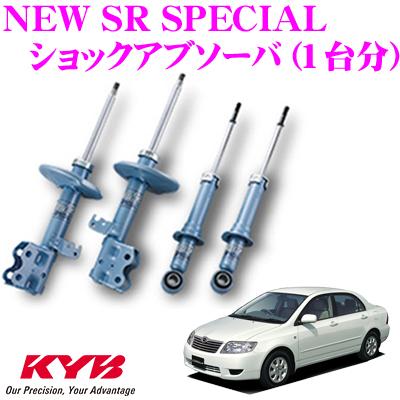 KYB カヤバ ショックアブソーバー トヨタ カローラ (120系)用NEW SR SPECIAL(ニューSRスペシャル)1台分セット【NST5225R&NST5225L&NSF9126】