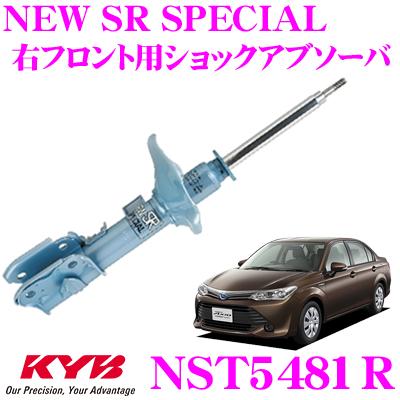 KYB カヤバ ショックアブソーバー NST5481Rトヨタ カローラアクシオ (160系) 用NEW SR SPECIAL(ニューSRスペシャル)右フロント用1本