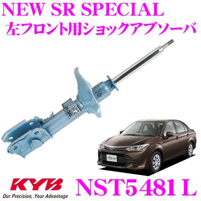 KYB カヤバ ショックアブソーバー NST5481Rトヨタ カローラアクシオ (160系) 用NEW SR SPECIAL(ニューSRスペシャル)左フロント用1本