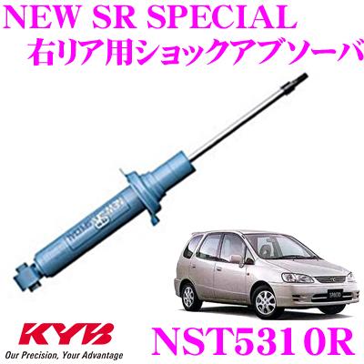 KYB カヤバ ショックアブソーバー NST5310Rトヨタ カローラスパシオ (110系) 用NEW SR SPECIAL(ニューSRスペシャル)右リア用1本