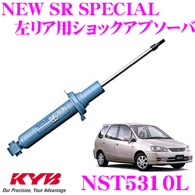 KYB カヤバ ショックアブソーバー NST5310L トヨタ カローラスパシオ (110系) 用 NEW SR SPECIAL(ニューSRスペシャル)左リア用1本