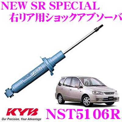 KYB カヤバ ショックアブソーバー NST5106Rトヨタ カローラスパシオ (110系) 用NEW SR SPECIAL(ニューSRスペシャル)右リア用1本