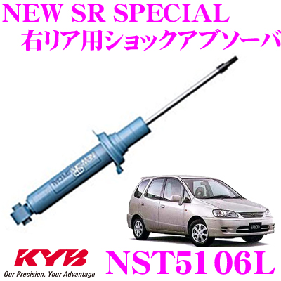 KYB カヤバ ショックアブソーバー NST5106Lトヨタ カローラスパシオ (110系) 用NEW SR SPECIAL(ニューSRスペシャル)左リア用1本
