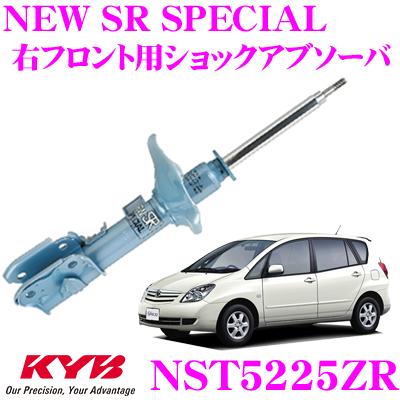 KYB カヤバ ショックアブソーバー NST5225ZRトヨタ カローラスパシオ (120系) 用NEW SR SPECIAL(ニューSRスペシャル)右フロント用1本