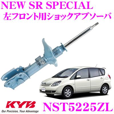 KYB カヤバ ショックアブソーバー NST5225ZLトヨタ カローラスパシオ (120系) 用NEW SR SPECIAL(ニューSRスペシャル)左フロント用1本
