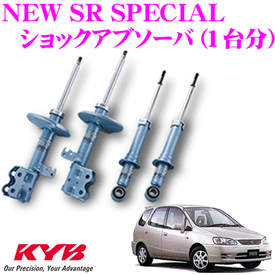 KYB カヤバ ショックアブソーバー トヨタ カローラスパシオ (110系)用NEW SR SPECIAL(ニューSRスペシャル)1台分セット【NST5151R&NST5151L&NST5092XR&NST5092XL】