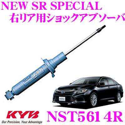 KYB カヤバ ショックアブソーバー NST5614Rトヨタ カムリ (50系) 用NEW SR SPECIAL(ニューSRスペシャル)右リア用1本