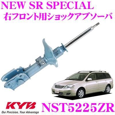 KYB カヤバ ショックアブソーバー NST5225ZRトヨタ カローラフィールダー ランクス アレックス (120系) 用NEW SR SPECIAL(ニューSRスペシャル)右フロント用1本