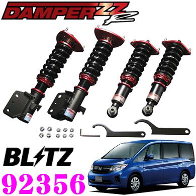 BLITZ ブリッツ DAMPER ZZ-R No:92356ホンダ ステップワゴン/ステップワゴンスパーダ (RP2/RP4)用車高調整式サスペンションキット
