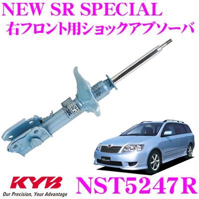KYB カヤバ ショックアブソーバー NST5247Rトヨタ カローラフィールダー ランクス アレックス (120系) 用NEW SR SPECIAL(ニューSRスペシャル)右フロント用1本
