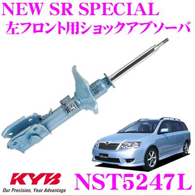 KYB カヤバ ショックアブソーバー NST5247Lトヨタ カローラフィールダー ランクス アレックス (120系) 用NEW SR SPECIAL(ニューSRスペシャル)左フロント用1本
