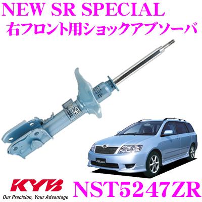 KYB カヤバ ショックアブソーバー NST5247ZRトヨタ カローラフィールダー ランクス アレックス (120系) 用NEW SR SPECIAL(ニューSRスペシャル)右フロント用1本