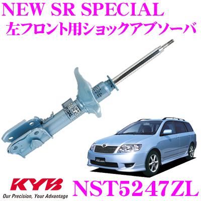 KYB カヤバ ショックアブソーバー NST5247ZLトヨタ カローラフィールダー ランクス アレックス (120系) 用NEW SR SPECIAL(ニューSRスペシャル)左フロント用1本