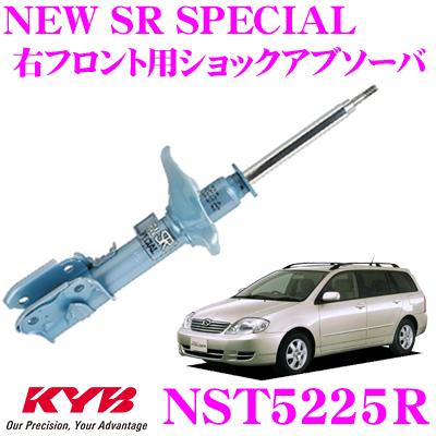 KYB カヤバ ショックアブソーバー NST5225Rトヨタ カローラフィールダー ランクス アレックス (120系) 用NEW SR SPECIAL(ニューSRスペシャル)右フロント用1本