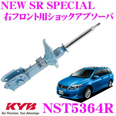 KYB カヤバ ショックアブソーバー NST5364Rトヨタ カローラフィールダー (140系) 用NEW SR SPECIAL(ニューSRスペシャル)右フロント用1本