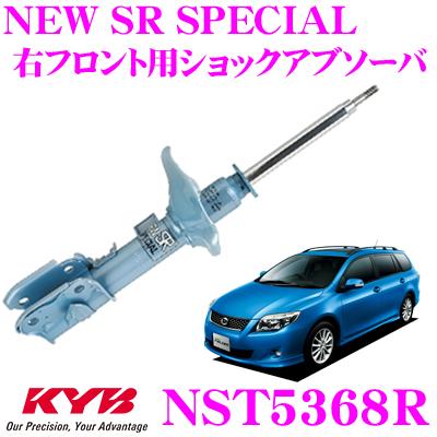 KYB カヤバ ショックアブソーバー NST5368Rトヨタ カローラフィールダー (140系) 用NEW SR SPECIAL(ニューSRスペシャル)右フロント用1本