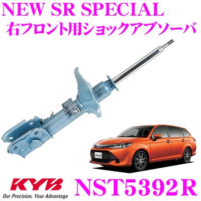 KYB カヤバ ショックアブソーバー NST5392Rトヨタ カローラフィールダー (160系) 用NEW SR SPECIAL(ニューSRスペシャル)右フロント用1本