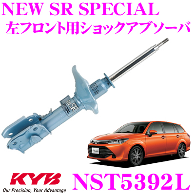 KYB カヤバ ショックアブソーバー NST5392Lトヨタ カローラフィールダー (160系) 用NEW SR SPECIAL(ニューSRスペシャル)左フロント用1本