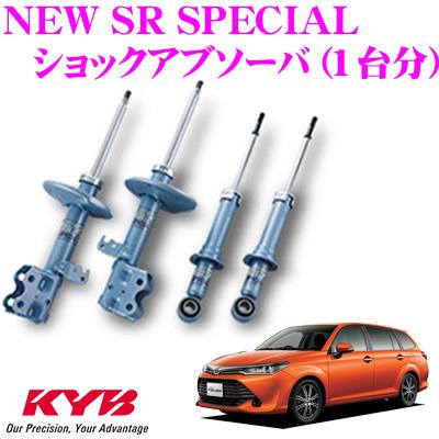 KYB カヤバ ショックアブソーバー トヨタ カローラフィールダー (160系)用 NEW SR SPECIAL(ニューSRスペシャル)1台分セット 【NST5588R&NST5588L&NSF1230】
