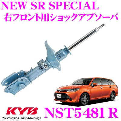 KYB カヤバ ショックアブソーバー NST5481Rトヨタ カローラフィールダー (160系) 用NEW SR SPECIAL(ニューSRスペシャル)右フロント用1本