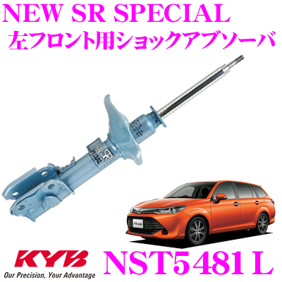 KYB カヤバ ショックアブソーバー NST5481Lトヨタ カローラフィールダー (160系) 用NEW SR SPECIAL(ニューSRスペシャル)左フロント用1本
