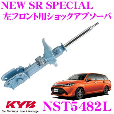 KYB カヤバ ショックアブソーバー NST5482Lトヨタ カローラフィールダー (160系) 用NEW SR SPECIAL(ニューSRスペシャル)左フロント用1本