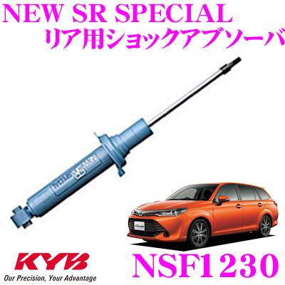 送料無料 40%OFFの激安セール KYB カヤバ ショックアブソーバー NSF1230 トヨタ カローラフィールダー 用 160系 送料無料お手入れ要らず ニューSRスペシャル NEW SPECIAL SR リア用1本