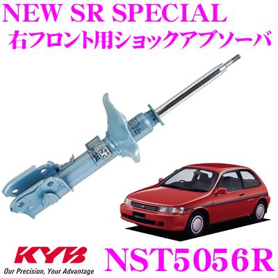 KYB カヤバ ショックアブソーバー NST5056Rトヨタ カローラII (40系) 用NEW SR SPECIAL(ニューSRスペシャル)右フロント用1本