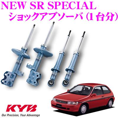 KYB カヤバ ショックアブソーバー トヨタ カローラII (40系)用NEW SR SPECIAL(ニューSRスペシャル)1台分セット【NST5056R&NST5056L&NSG9018】