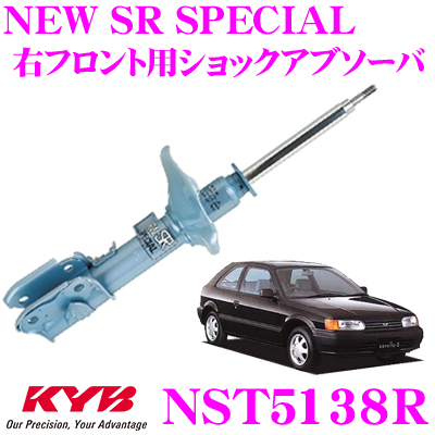 KYB カヤバ ショックアブソーバー NST5138R トヨタ カローラII (50系) 用 NEW SR SPECIAL(ニューSRスペシャル)右フロント用1本