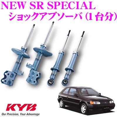 KYB カヤバ ショックアブソーバー トヨタ カローラII (50系)用NEW SR SPECIAL(ニューSRスペシャル)1台分セット【NST5138R&NST5138L&NSG9063】