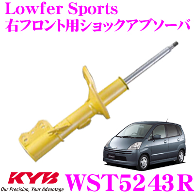 KYB カヤバ ショックアブソーバー WST5243Rスズキ MRワゴン (MF21S) 用Lowfer Sports(ローファースポーツ) 右フロント用1本