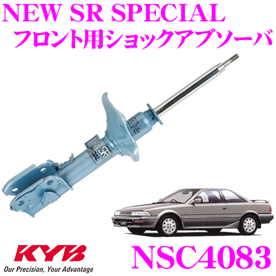 KYB カヤバ ショックアブソーバー NSC4083トヨタ カローラレビン スプリンタートレノ (90系 100系) 用NEW SR SPECIAL(ニューSRスペシャル)フロント用1本