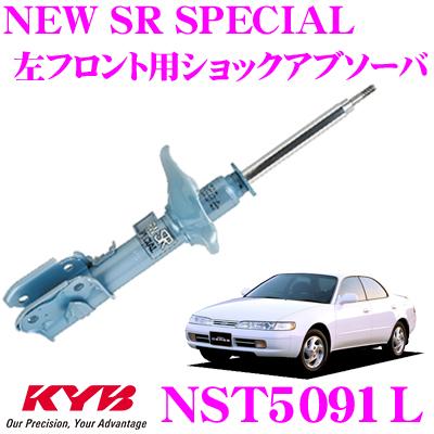 KYB カヤバ ショックアブソーバー NST5091Lトヨタ カローラセレナ スプリンターマリノ カローラレビン スプリンタートレノ (100系 110系) 用NEW SR SPECIAL(ニューSRスペシャル)左フロント用1本