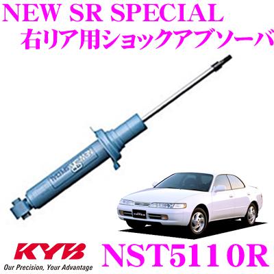 KYB カヤバ ショックアブソーバー NST5110R トヨタ カローラレビン スプリンタートレノ (100系 110系) 用 NEW SR SPECIAL(ニューSRスペシャル)右リア用1本
