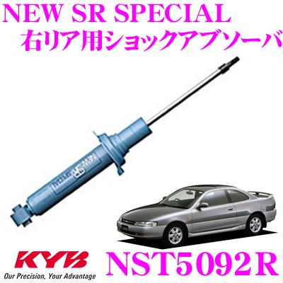 KYB カヤバ ショックアブソーバー NST5092Rトヨタ カローラレビン スプリンタートレノ (100系) 用NEW SR SPECIAL(ニューSRスペシャル)右リア用1本