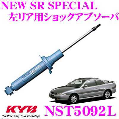 KYB カヤバ ショックアブソーバー NST5092Lトヨタ カローラレビン スプリンタートレノ (100系) 用NEW SR SPECIAL(ニューSRスペシャル)左リア用1本